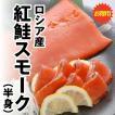 紅鮭スモーク(半身) 約350g
