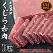 鯨赤肉 1kg/ 鯨 くじら肉 刺身 おつまみ 業務用
