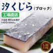 塩鯨(ブロック) 500g/ 鯨 塩くじら くじら汁 塩漬け