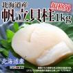 北海道産 帆立貝柱(規格外) 1kg / 刺身用 業務用 ホタテ