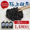 松島湾産 海苔の佃煮150g〜荒切り製法〜【3個セット】