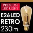 LED セール SALE LED電球  E26 電球色 40w相当 レトロ アンティーク