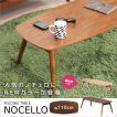 ローテーブル ノチェロ 幅110cm 折りたたみテーブル ちゃぶ台 机 センターテーブル おしゃれ