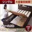 収納付きベッド シングル (ベッドフレームのみ) すのこ 深さラージ (お客様組立品) 宮付き 大容量収納庫 国産 日本製 ベッドフレーム 木製