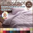 タオルケット の単品(キルトケット 肌掛け布団) セミダブル /タオル地 通気性 綿100%パイル