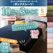 ベッド用 ボックスシーツ の同色2枚セット シングル ショート丈 /タオル地 通気性 洗える 綿100%パイル