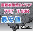 フクビOAフロアーT-50R/置敷樹脂系OAフロア/250mm×250mm×高さH50mm/フリーアクセスフロア