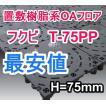 フクビOAフロアーT-75PP/置敷樹脂系OAフロア/250mm×250mm×高さH75mm/フリーアクセスフロア