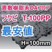 フクビOAフロアーT-100R(※旧T-100PPのリニューアル版)/置敷樹脂系OAフロア/250mm×250mm×高さH100mm/フリーアクセスフロア