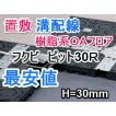 フクビOAフロアーピット30R/置敷溝配線樹脂系OAフロア/500mm×500mm×高さH30mm/フリーアクセスフロア