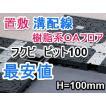フクビOAフロアーピット100/置敷溝配線樹脂系OAフロア/500mm×500mm×高さH100mm/フリーアクセスフロア