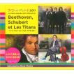 ラ・フォル・ジュルネ・オ・ジャポン 2011 Beethoven,Schubert et Les Titans ーベートーヴェン・シューベルト・タイタンたち