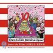 ラ・フォル・ジュルネ・オ・ジャポン 2014 「10回記念 祝祭の日」