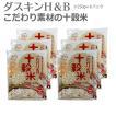 ダスキン H&B こだわり素材の十穀米 (6パック1500g) 雑穀米