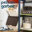 スタックストー ペリカン ガービー 2個セット 全4色  キッチン フタ付 おしゃれ ごみばこ ごみ箱 蓋付き ダストボックス ロック付き インテリア 分別
