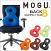 MOGU ビーズクッション 腰痛 クッション オフィス 肩コリ 腰痛対策 腰用 骨盤 姿勢 運転 ドライブ 腰当て 背あて モグ バックサポーターエイト