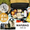 WAFUBAG ラージ  トート ショルダー ワフバッグ Lサイズ wafubag マザーズバッグ  マザーバッグ 2way トートバッグ ファスナー付き