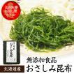 (メール便)  おさしみ昆布 4枚入り/ 函館産 刺身 サラダ 酢の物 送料無料