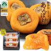 あんぽ柿ギフト用 和歌山のあんぽ柿 8〜9個入り