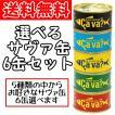 送料無料 選べるサヴァ缶6缶セット オリーブオイル漬け レモンバジル パプリカチリソース アクアパッツア風 ブラックペッパー 組合せ自由