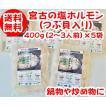 送料無料 宮古の塩ホルモン つぶ貝入り 400g(2〜3人前)×5袋