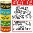 送料無料 選べるサヴァ缶24缶セット オリーブオイル漬け レモンバジル パプリカチリソース アクアパッツア風 ブラックペッパー まとめ買い 箱買い