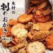 【訳あり一斗缶久助】国内産もち米100%を使用した「おかき」が3kg入りです