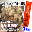 【生牡蠣】桃こまち カンカン焼きセット【3kg】