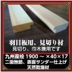 桧 見切り材1900×40×17/1本 羽目板と同時購入で送料込(一部除く)