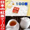 お茶 国産紅茶 ティーバッグ 和紅茶 べにふうき品種 100個入り 業務用 送料無料 紅茶 ポイント消化