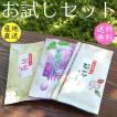 お茶 静岡茶 コミコミ1000円 お試し 菊石 翠風 茎煎ブレンド 100gx3袋 送料無料 セール