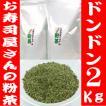 お茶 鹿児島茶 粉茶 業務用 お寿司屋さんの粉茶 2キロ 緑茶 2Kg 鹿児島産 送料無料