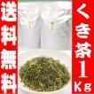 お茶 静岡茶 くき茶 かりがね たっぷり 1kg 送料無料 1kg (500g x 2袋) 緑茶 深蒸し茶 茎茶