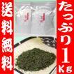 新茶 令和元年産 お茶 緑茶 煎茶 翠風(すいふう) たっぷり1キロ(500g×2個) お茶のカクト 送料無料