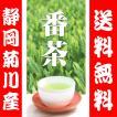 お茶 緑茶 番茶 菊川番茶 たっぷり1キロ お茶のカクト 送料無料