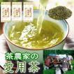 お茶 令和元年産 緑茶 煎茶 茶農家の愛用茶 200g 送料無料 ポイント消化