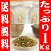 お茶 緑茶 抹茶入り玄米茶 森の花 たっぷり1キロ(500g×2袋) お茶のカクト 送料無料