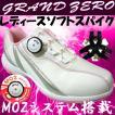 2017新製品 GRAND ZERO グランドゼロ MOZシステム搭載 レディース ソフトスパイクゴルフシューズ ファストツイスト鋲対応 GZS-017L