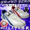 2017新製品 GRAND ZERO グランドゼロ MOZシステム搭載 メンズ ソフトスパイクゴルフシューズ ファストツイスト鋲対応 GZS-017