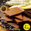 送料無料 割れチョコ チョコレート  プレーン 各660g 選べる4種類 チョコ ミルク/ビター/ハイビター/ホワイト※レター便発送/代金引換不可