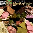 選べる4つのプレミアム割れチョコミックス マシュマロ マカダミア アーモンド クランチ