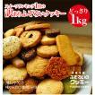訳あり ふぞろいのクッキー クッキー 焼き菓子 12種類 1kg 山盛り 大容量