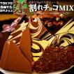 割れチョコミックス5 東京自由が丘 チョコレート ...