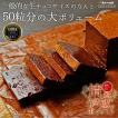 情熱と誘惑の生ショコラ 生チョコ 生チョコレート 割れチョコレート チュベ・ド・ショコラ ギフト
