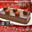 チョコレート チョコ ケーキ ギフト 誕生日 バースデー 漆黒のショコラノワール
