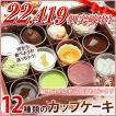 女性 ギフト 母 誕生日プレゼント 誕生日 ケーキ スイーツ 12種類のカップケーキ 送料無料