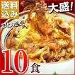 牛丼の具 冷凍 牛丼の素 日東ベストの牛丼DX 業務用 冷凍食品 (185g入を10パック) 送料込み