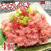 ねぎとろ ネギトロ 業務用 マグロ ネギトロ丼 手巻き寿司 冷凍 1kg (250gを4P)