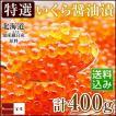 いくら 醤油漬け 北海道 イクラしょうゆ漬け イクラの醤油漬け いくら醤油漬け 甘口(200gを2箱、計400g)