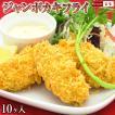 超特大牡蠣フライ カキフライ 冷凍 広島牡蠣フライ 広島県産 ジューシー牡蠣フライ 広島牡蠣 冷凍牡蠣フライ 冷凍食品 海鮮フライ 10個